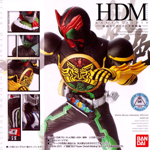 Mengenal Action Figure Lini HDM